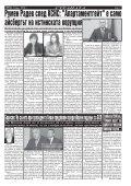 "Вестник ""Струма"", брой 83 - Page 7"