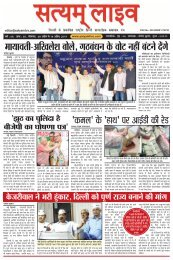 Satyam Live (E-Paper), Year-9, Edition-5, 8 to 14 April 2019