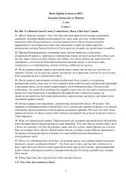 1. БЕИ-1. Яков Лорбер. Большое Евангелие от Иоанна. Том 1. Главы 1-242 ИСПРАВЛЕННЫЙ