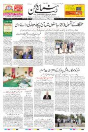 The Rahnuma-E-Deccan Daily 11/04/2019