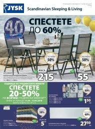 Jysk каталог от 11 до 24.04.2019