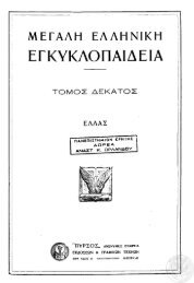 ΜΕΓΑΛΗ  ΕΛΛΗΝΙΚΗ ΕΓΚΥΚΛΟΠΑΙΔΕΙΑ (Δρανδάκη), τ. 10 -Α- 1939