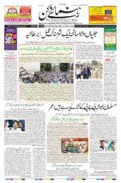 The Rahnuma-E-Deccan Daily 14/04/2019