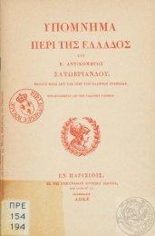 ΥΠΟΜΝΗΜΑ ΠΕΡΙ ΤΗΣ ΕΛΛΑΔΟΣ ΤΟΥ Κ.ΑΝΤΙΚΟΜΗΤΟΣ ΣΑΤΩΒΡΙΑΝΔΟΥ ΕΝ ΠΑΡΙΣΙΟΙΣ  1825