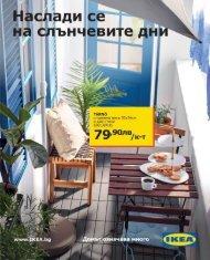 Ikea каталог градина 2019