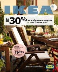 Ikea каталог великден 2019 от 15 до 28.04.2019