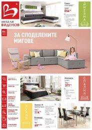 Мебели Виденов каталог за месец Април 2019