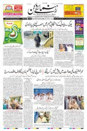 The Rahnuma-E-Deccan Daily 16/04/2019