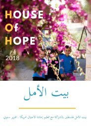 House of Hope, a reGeneration Education Partner Annual Report 2018