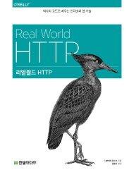 리얼월드 HTTP - 맛보기
