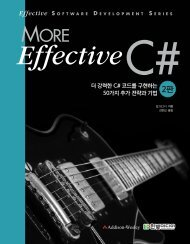 모어 이펙티브 C#(2판) - 맛보기