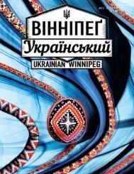 Вінніпеґ Український № 4 (50) (April 2019)