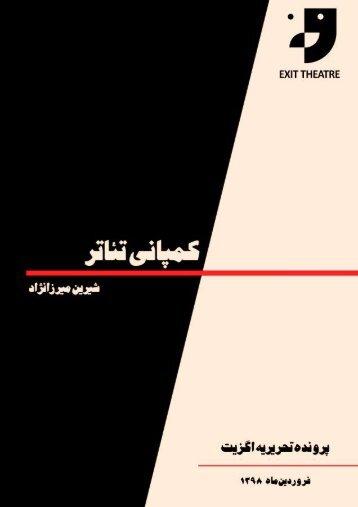 کمپانی تئاتر: راه حل یا سرپوشی بر معضل تئاتر