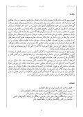 کمپانی تئاتر: راه حل یا سرپوشی بر معضل تئاتر  - Page 3