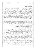 کمپانی تئاتر: راه حل یا سرپوشی بر معضل تئاتر  - Page 5