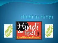 national tree of india in Hindi