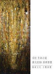 妥拉|生命之道|藝術文化 主體展覽