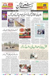 The Rahnuma-E-Deccan Daily 02/05/2019