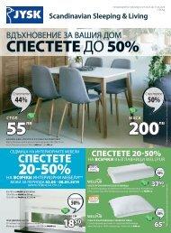 Jysk каталог от 02 до 15.05.2019