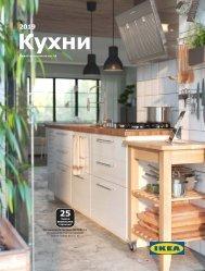 Ikea каталог кухни 2019
