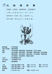 ylbc20190503schedule