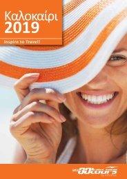 Summer Brochure 2019