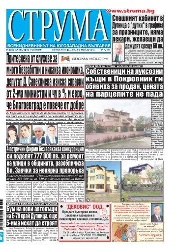 """Вестник """"Струма"""", брой 100"""