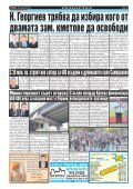 "Вестник ""Струма"", брой 100 - Page 2"
