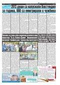 "Вестник ""Струма"", брой 100 - Page 3"