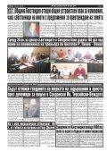 "Вестник ""Струма"", брой 100 - Page 4"