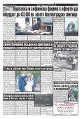 "Вестник ""Струма"", брой 100 - Page 5"