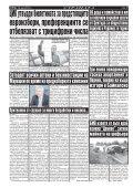 "Вестник ""Струма"", брой 100 - Page 6"
