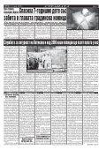 "Вестник ""Струма"", брой 100 - Page 7"