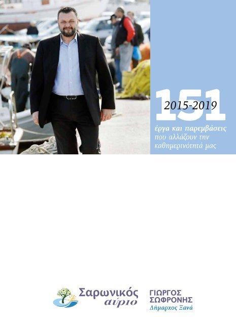 Γιώργος Σωφρόνης- 151  έργα και παρεμβάσεις που αλλάζουν την καθημερινότητά μας.
