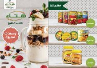Hanna Kitchen catalogue 2019 Arabic
