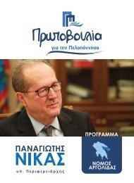 Πρωτοβουλία για την Πελοπόννησο - Νομός Αργολίδας