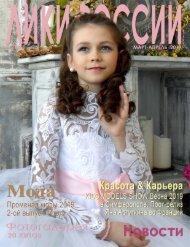 """Журнал """"Лики России""""® №2/2019"""