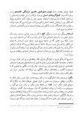 یکجانشینی، از فردیت تا زندگی جمعی  - Page 6
