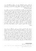 یکجانشینی، از فردیت تا زندگی جمعی  - Page 7