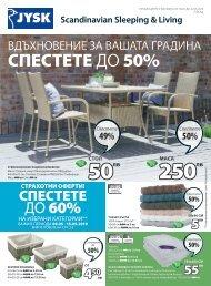 Jysk каталог от 09 до 22.05.2019