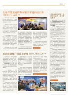 ITB China News 2019 - Day 2 Edition - Page 7