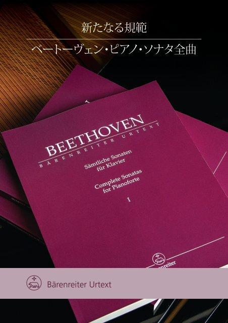 Beethoven-Brochure_japanisch_12pp_web_NEU