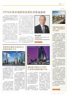ITB China News 2019 - Day 3 Edition - Page 7