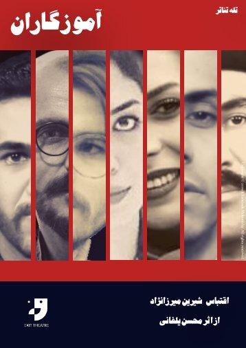 تله تئاتر| آموزگاران