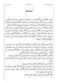 تله تئاتر| آموزگاران   - Page 5