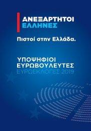 ΑΝΕΞΑΡΤΗΤΟΙ ΕΛΛΗΝΕΣ - ΕΥΡΩΕΚΛΟΓΕΣ 2019