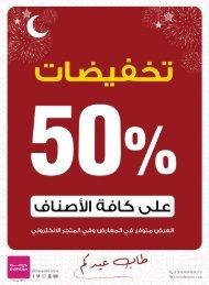 Magazine 50% Ramadan 2019_low