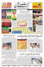 The Rahnuma-E-Deccan Daily 20/05/2019