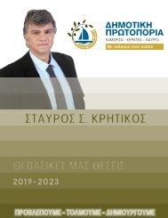 Πρόγραμμα Δημοτικής Πρωτοπορίας