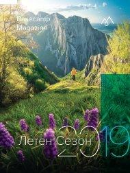 Basecamp Magazine Летен Сезон 2019